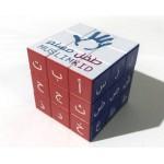 LUDIK'S CUBE (8 ans et plus) - MUSLIMKID